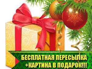 Новогодняя акция! Бесплатная пересылка+подарок!. Ярмарка Мастеров - ручная работа, handmade.