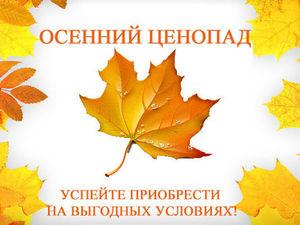 Осенний ценопад-10% на ВСЁ. Ярмарка Мастеров - ручная работа, handmade.