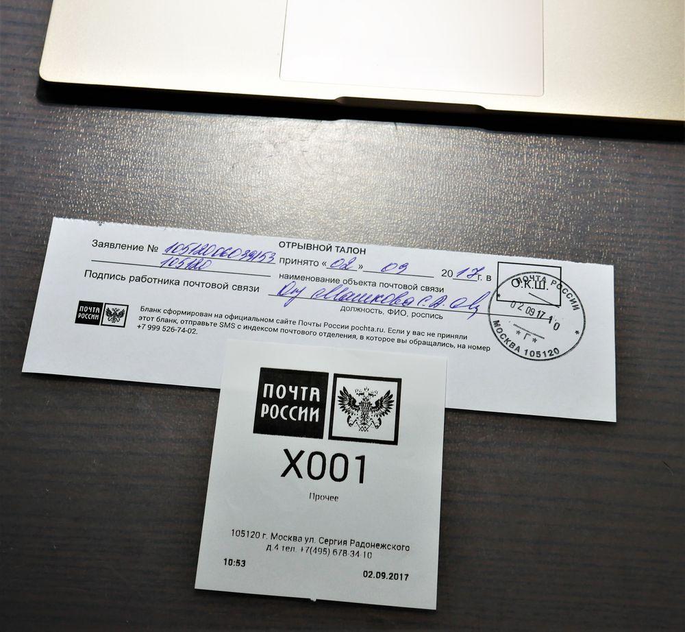 работа с почтой, об отправке посылок