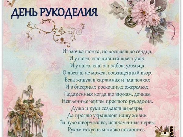 С праздником, дорогие Рукодельницы! | Ярмарка Мастеров - ручная работа, handmade