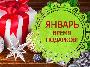 Январский розыгрыш подарков! До 20 января. Ярмарка Мастеров - ручная работа, handmade.