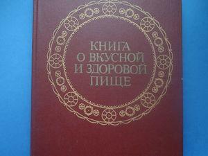Новинка. Книга о вкусной и здоровой пище.. Ярмарка Мастеров - ручная работа, handmade.