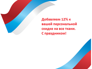 +12 % к вашей персональной скидке на все ткани!С Днем России! | Ярмарка Мастеров - ручная работа, handmade