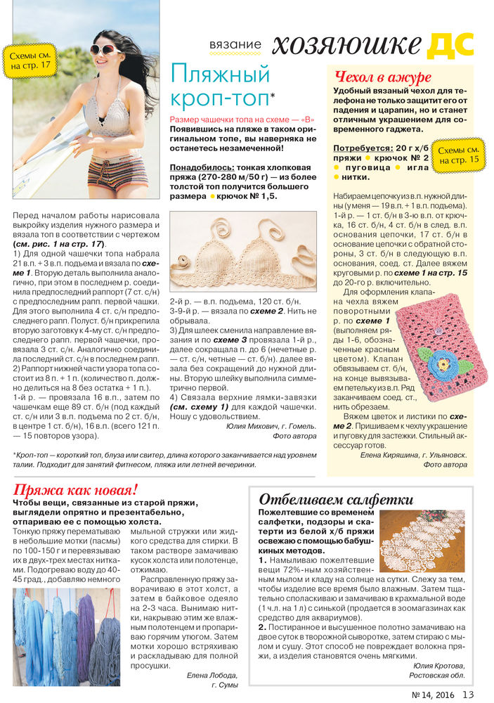 публикация в журнале, вязание крючком, мастер-класс