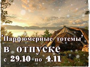 'Парфюмерные тотемы' в отпуске с 29.10 по 04.11!. Ярмарка Мастеров - ручная работа, handmade.