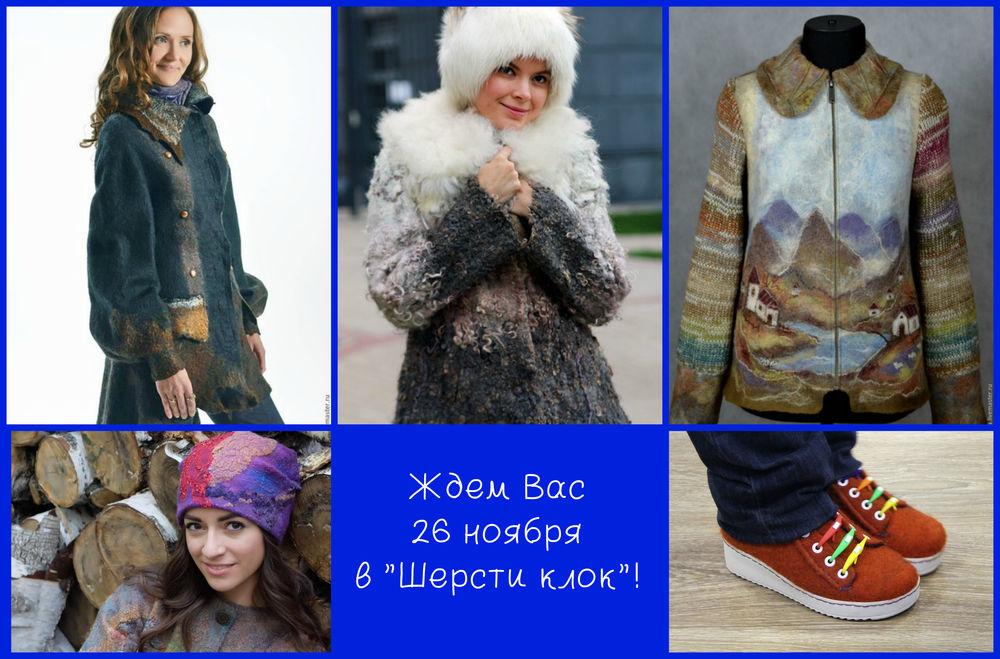 валяние обуви, зимний войлок