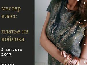 Отчет мк платье сентябрь 2017. Ярмарка Мастеров - ручная работа, handmade.