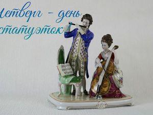 Четверт — день статуэток!!!. Ярмарка Мастеров - ручная работа, handmade.