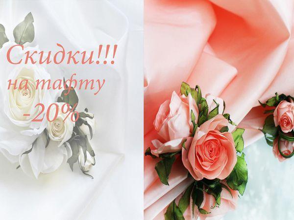 Ваши мечты ждут воплощения!!! Тафта -20% !!!! | Ярмарка Мастеров - ручная работа, handmade