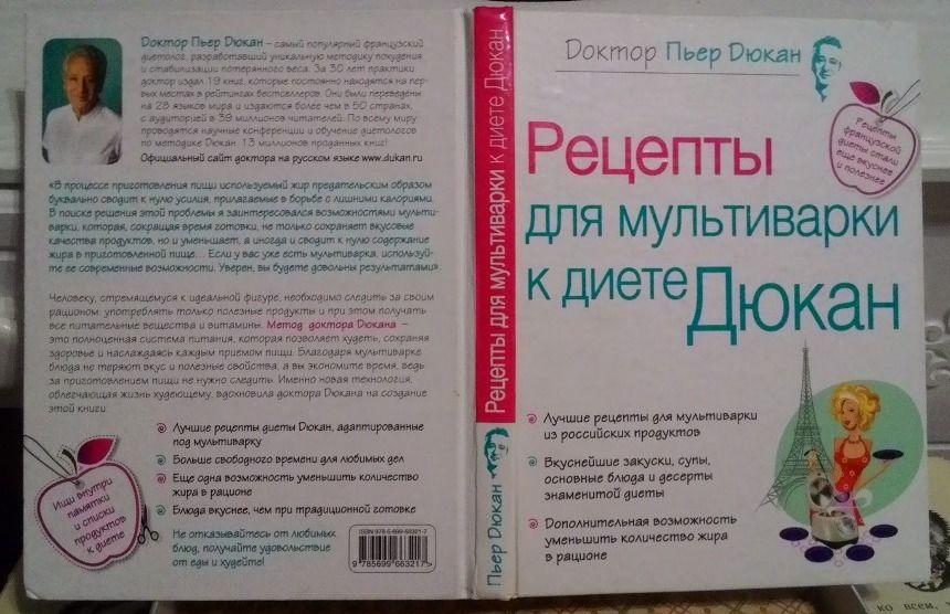 диета, дюкан, рецепты, кулинария, кулинарная книга, купить книгу, купить книгу в москве, винтаж, антиквариат, винтажная книга, старые книги, старина, старинные вещи, букинистика, букинистическое издание