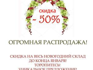 -50%!!!!!!!!!!!!!!!!!!!!!!!!!!!!!. Ярмарка Мастеров - ручная работа, handmade.