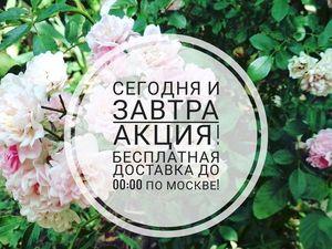 Бесплатная доставка до завтра 00:00 по Москве. Ярмарка Мастеров - ручная работа, handmade.