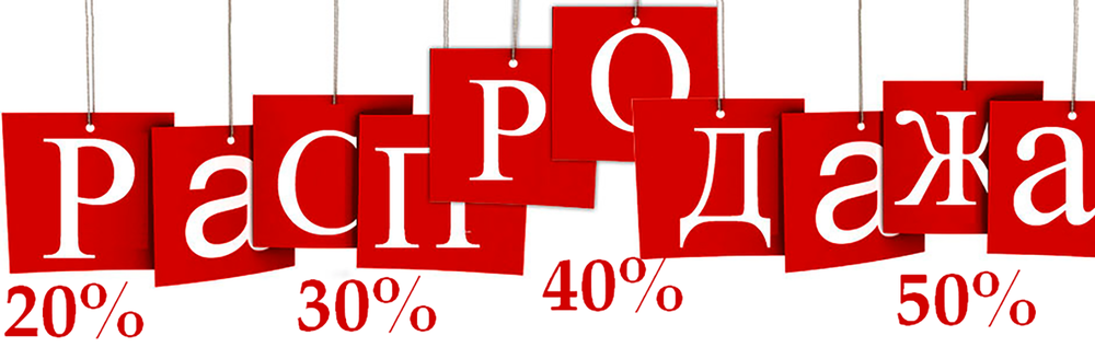 скидка, распродажа, скидка 50%