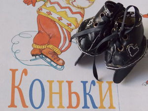 Мастерим миниатюрные ботинки и коньки для мишек Тедди | Ярмарка Мастеров - ручная работа, handmade