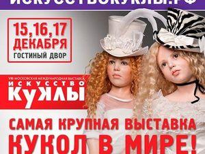 С 15 по 17 декабря куклы-колокольчики на выставке ИСКУССТВО КУКЛЫ в Гостином Дворе.. Ярмарка Мастеров - ручная работа, handmade.