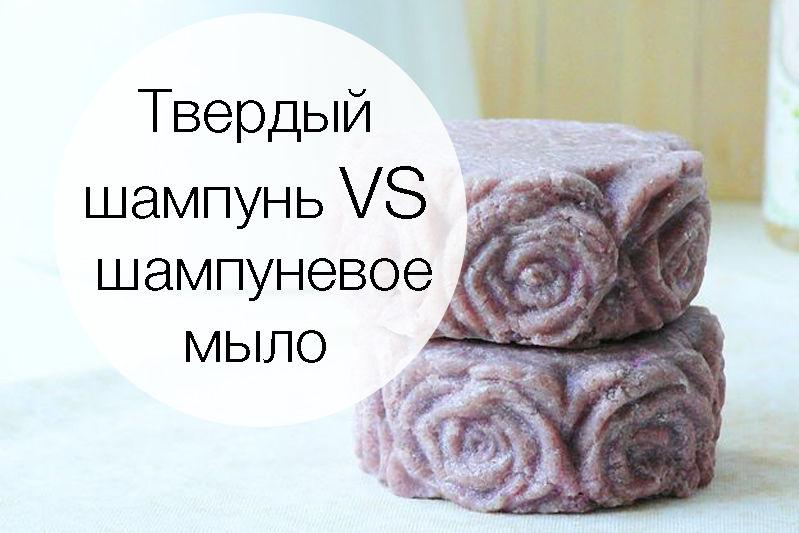 шампунь, твёрдый шампунь, шампуневое мыло, bvстатьи