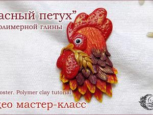 Видео мастер-класс: делаем Красного петуха из полимерной глины. Ярмарка Мастеров - ручная работа, handmade.