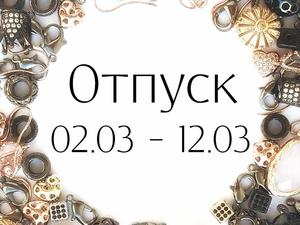 ОТПУСК со 2 марта по 12 марта. Ярмарка Мастеров - ручная работа, handmade.