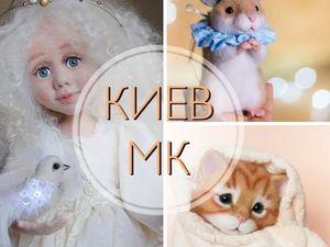 Мастер классы по валянию в Киеве | Ярмарка Мастеров - ручная работа, handmade