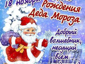 С днем рождения, Дедушка Мороз!. Ярмарка Мастеров - ручная работа, handmade.