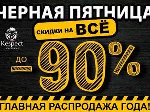 Черная Пятница 23-24 ноября: Скидки на Всё до -90%!. Ярмарка Мастеров - ручная работа, handmade.
