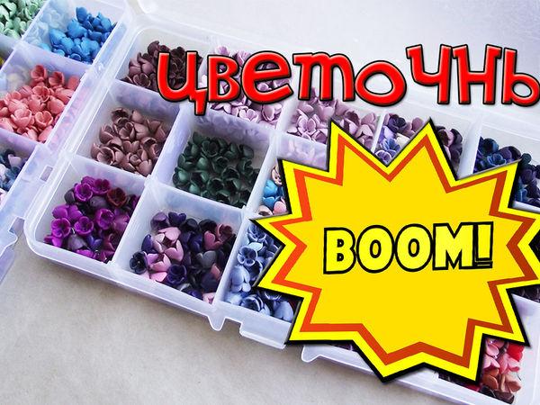 Цветочный бум! | Ярмарка Мастеров - ручная работа, handmade