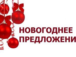 Новогодняя АКЦИЯ - все по 200 руб/м. Ярмарка Мастеров - ручная работа, handmade.