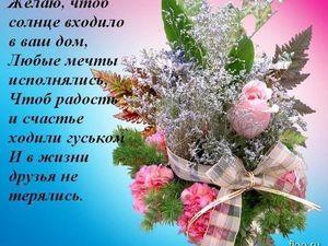 С Праздником Весны, Любви и Нежности!!!. Ярмарка Мастеров - ручная работа, handmade.