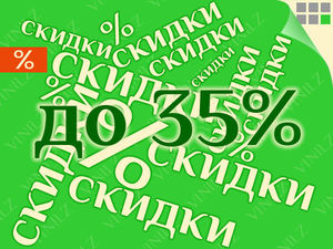 Актуальные скидки до 35% на разные виды товара, действуют до 28.04.17 (ЗАВЕРШЕНО) | Ярмарка Мастеров - ручная работа, handmade