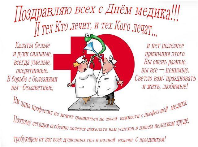 Поздравление ко дню медика от профсоюза