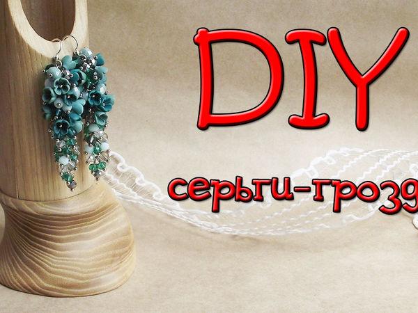 DIY серьги-грозди. Сборка украшений | Ярмарка Мастеров - ручная работа, handmade