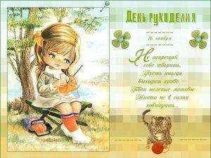 Сегодня праздник у девчат!!!!!. Ярмарка Мастеров - ручная работа, handmade.