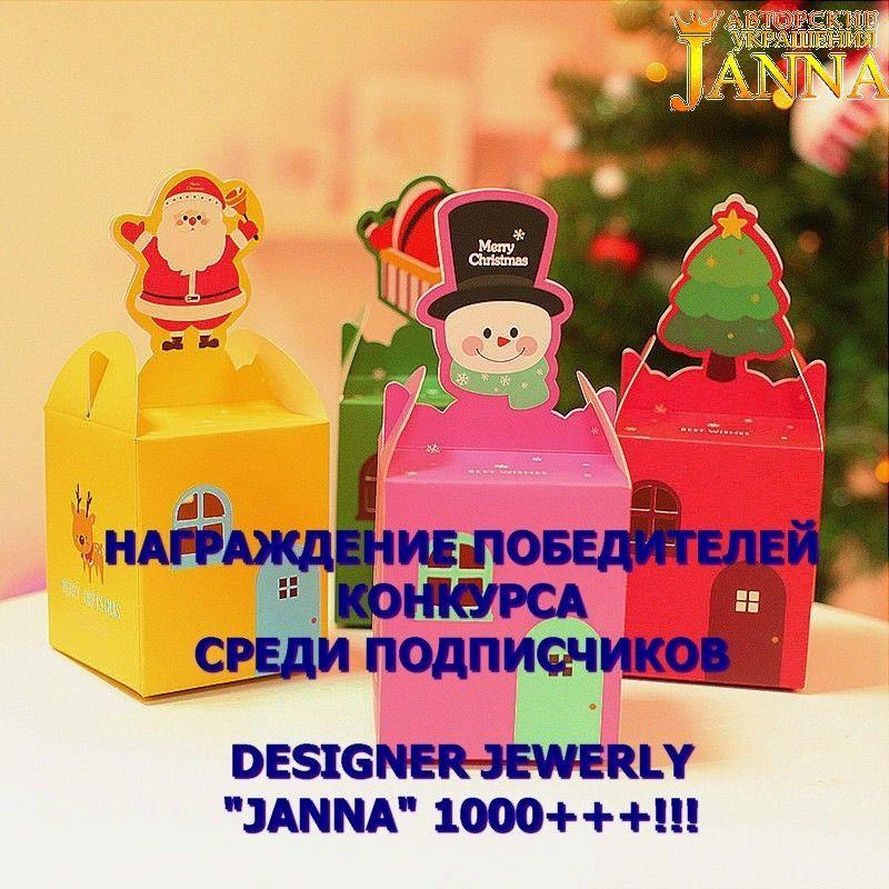 конкурс, janna
