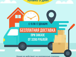 Только 3 дня! Бесплатная доставка по всей России!. Ярмарка Мастеров - ручная работа, handmade.