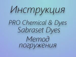 Инструкция по крашению. PRO Sabraset Dyes. Метод погружения. Ярмарка Мастеров - ручная работа, handmade.