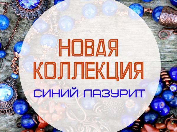 Синий Лазурит- новая коллекция Ниткабусин готова!   Ярмарка Мастеров - ручная работа, handmade