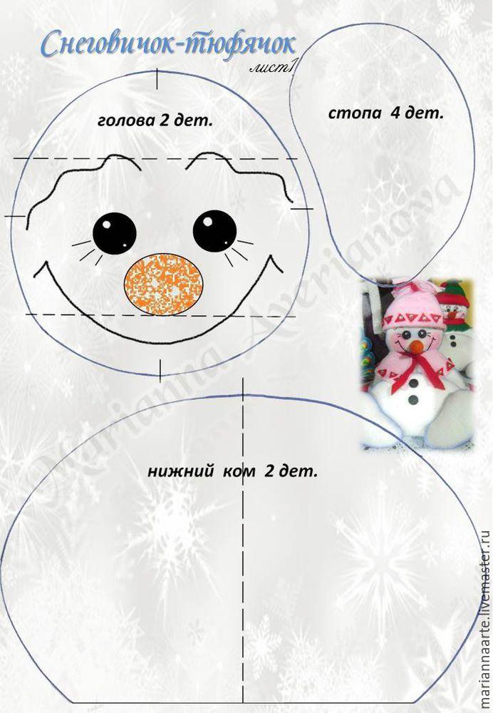 Мастер-класс по созданию забавной новогодней игрушки «Снеговичок-тюфячок», фото № 2