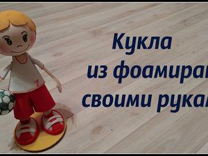 Делаем из фоамирана куклу-футболиста. Ярмарка Мастеров - ручная работа, handmade.
