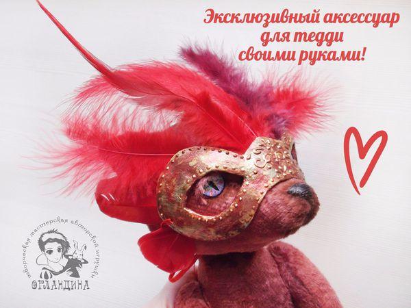 Мастерим венецианскую маску «Коломбина» для тедди или куклы | Ярмарка Мастеров - ручная работа, handmade