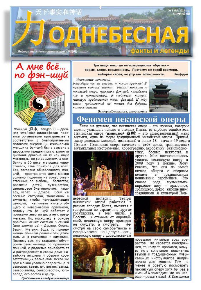 китай, китайский чай, пекинская опера