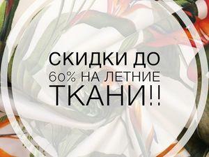 Летняя распродажа!! | Ярмарка Мастеров - ручная работа, handmade