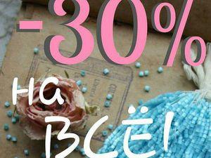 Скидка 30 % на Всё!!! | Ярмарка Мастеров - ручная работа, handmade