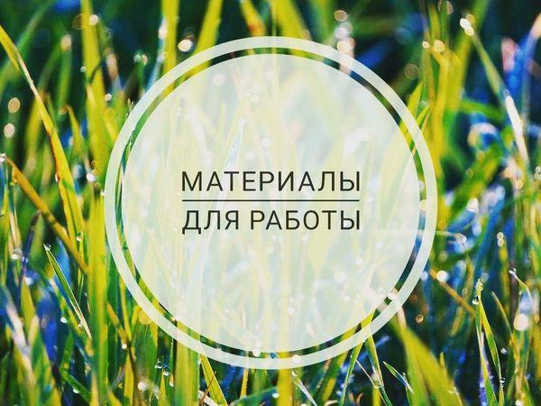 Материалы для работы   Ярмарка Мастеров - ручная работа, handmade