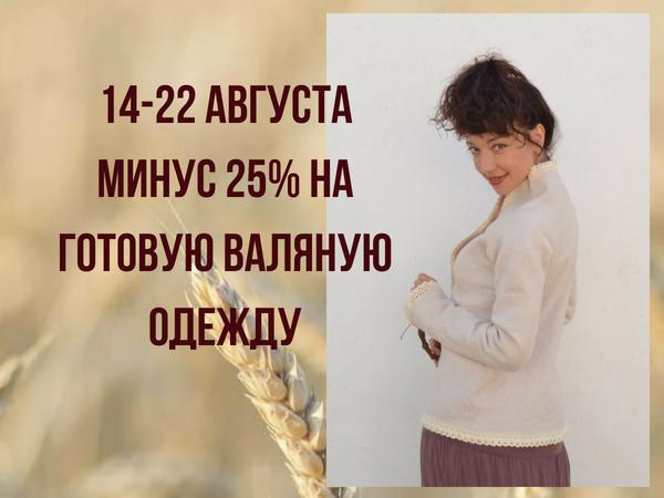Минус 25 процентов на готовую валяную одежду! | Ярмарка Мастеров - ручная работа, handmade