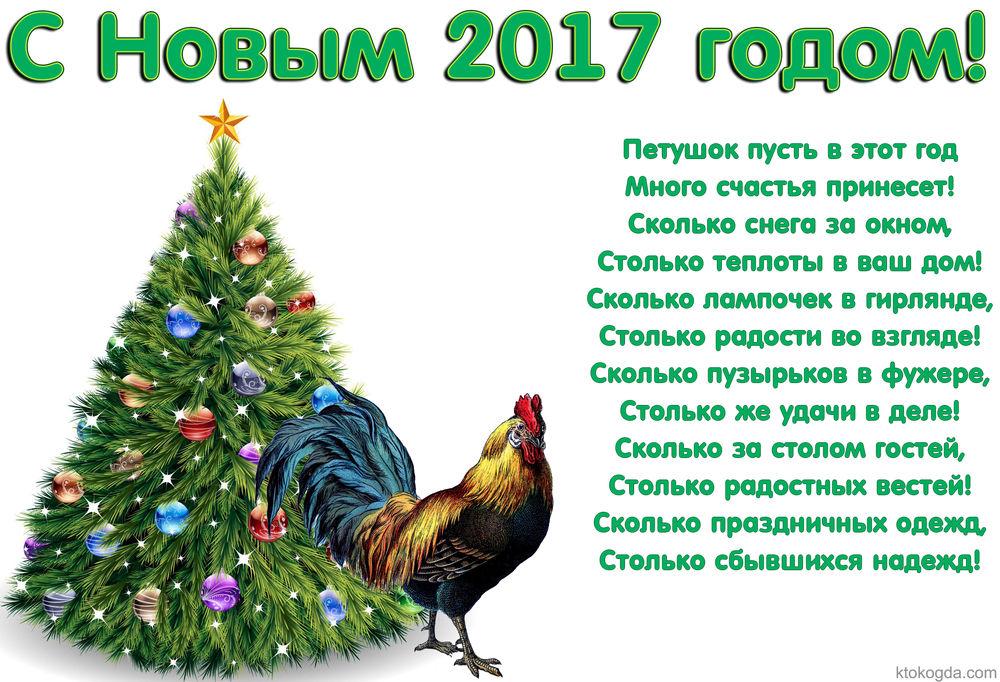 новый год, новый год 2017, год петуха