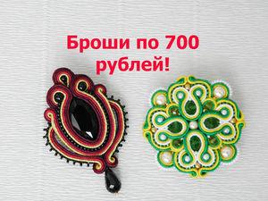 Все броши по 700 рублей!. Ярмарка Мастеров - ручная работа, handmade.