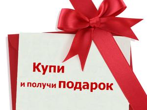 Получи подарок за покупку в декабре!. Ярмарка Мастеров - ручная работа, handmade.