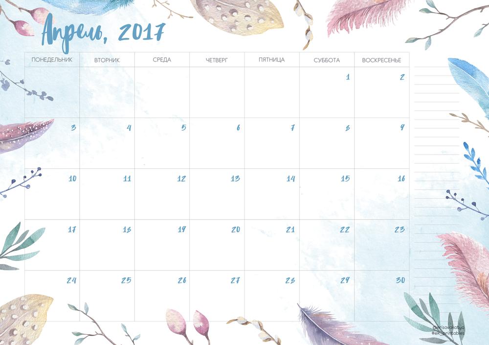 скачать календарь, планирование