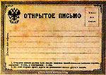 почтовая открытка, память