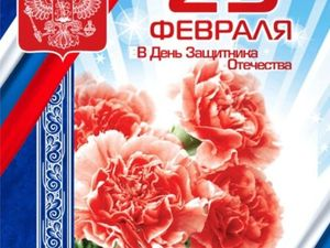 С Днем Защитника Отечества!. Ярмарка Мастеров - ручная работа, handmade.